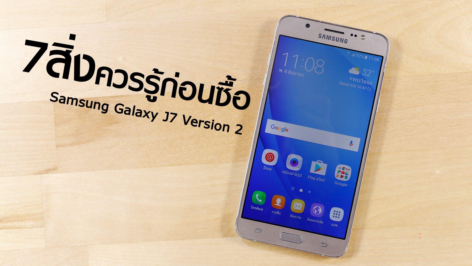 Samsung Galaxy J7 Version 2