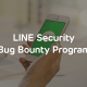 LINE Security Bug Bounty Program