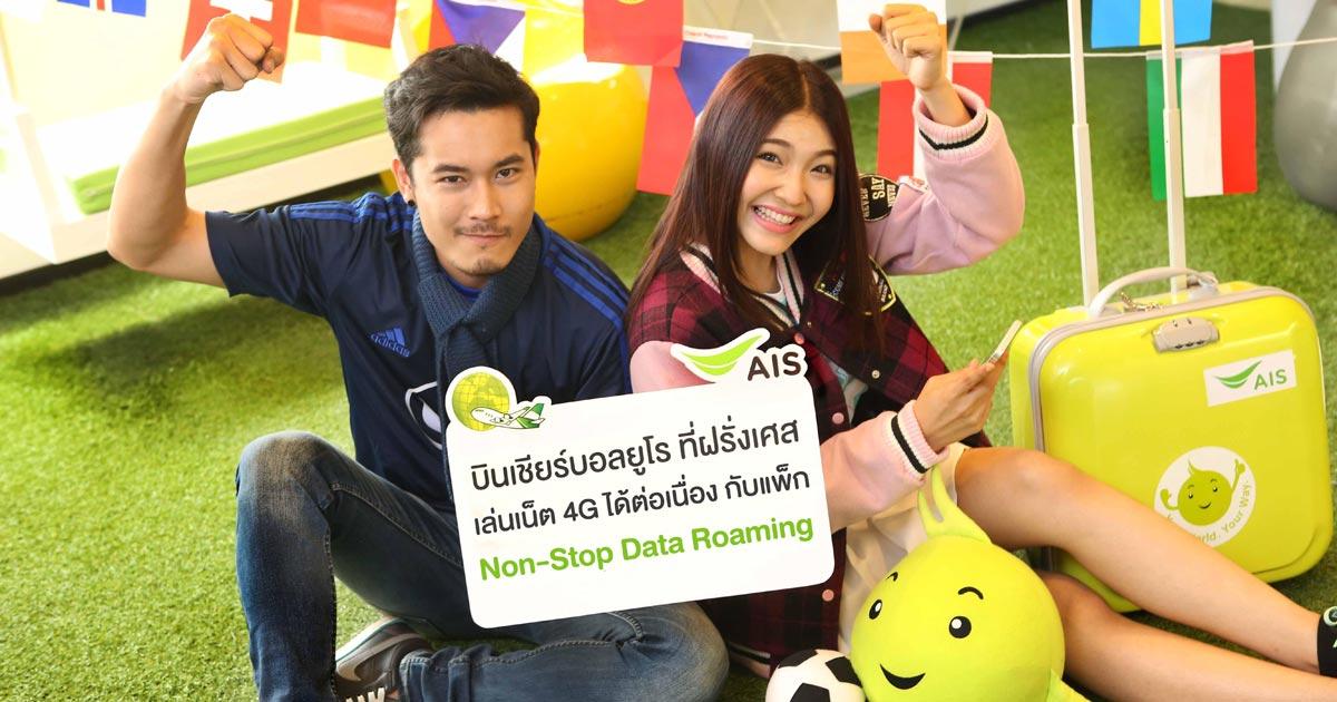 ais-data-roaming