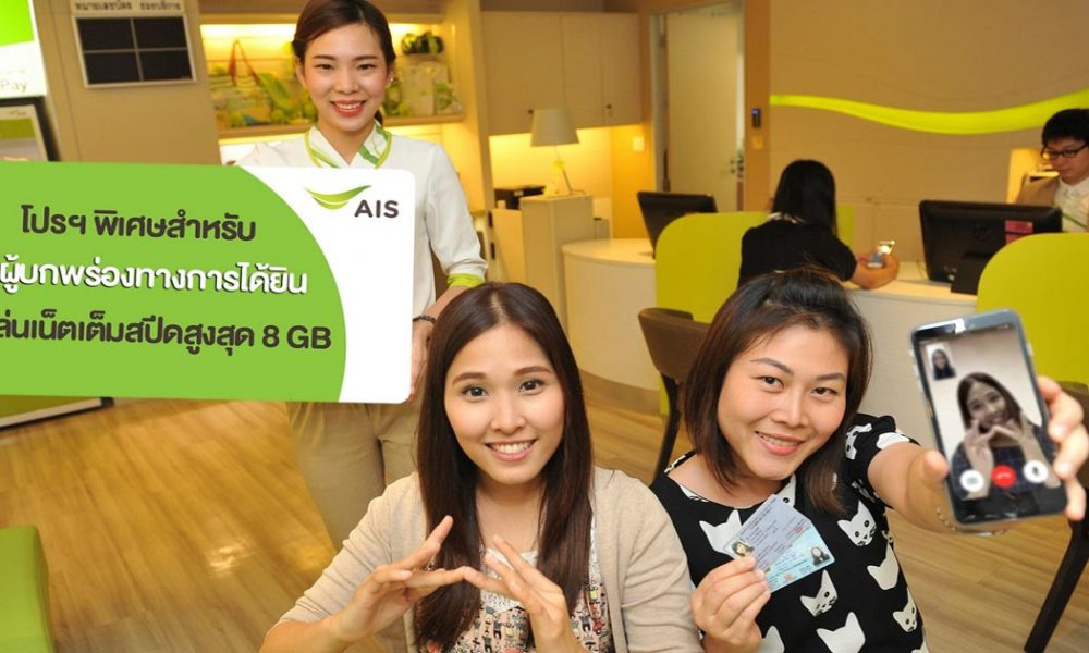 ais-for-hearing-impaired