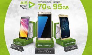 ais-smart-deal-june2016