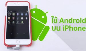 android-ios-iphone