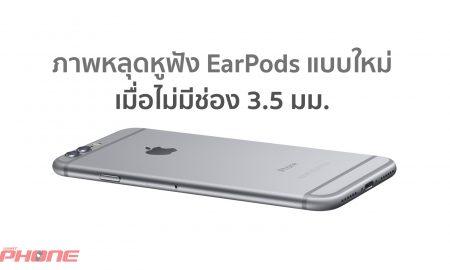 cover earpods
