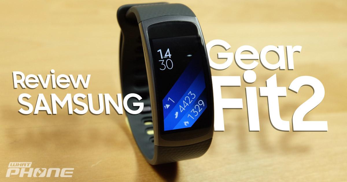 Samsung Gear Fit2 ปรับปรุงใหม่ใส่ GPS เน้นออกกำลังกายมากขึ้น