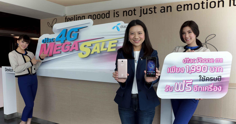 dtac 4G Mega Sale