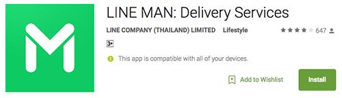 LINE MAN 1