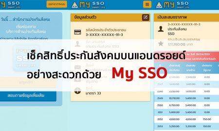 cover my sso