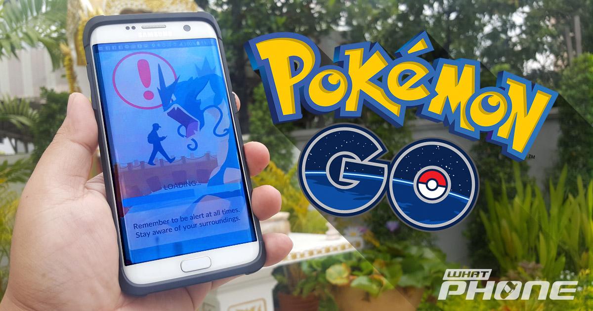 Pokemon GO whatphone