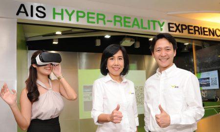 AIS Hyper-Reality Experience