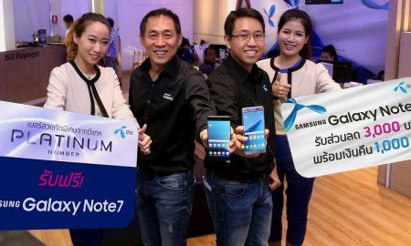 dtac Platinum Number Free Note7