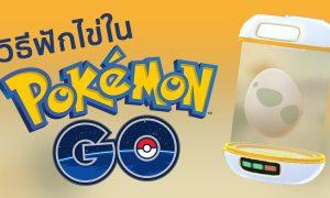 Pokemon GO วิธีฟักไข่