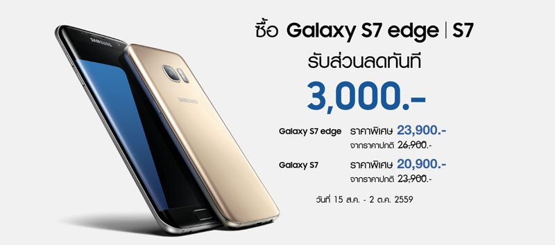 s7 discount 3000 baht