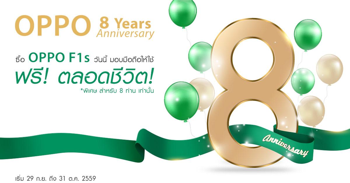 OPPO 8 years anniversary