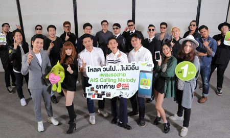 AIS Calling Melody 1 Baht