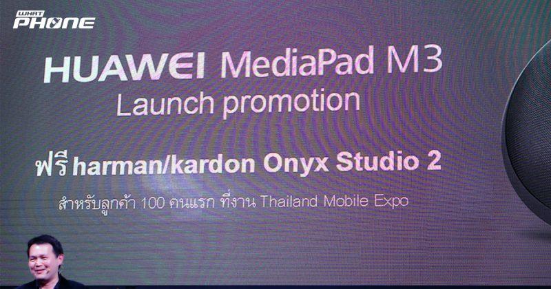 mediapadm3th-006