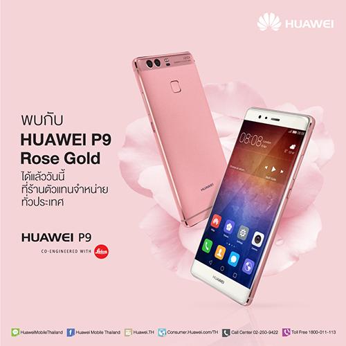 rose-gold_Huawei