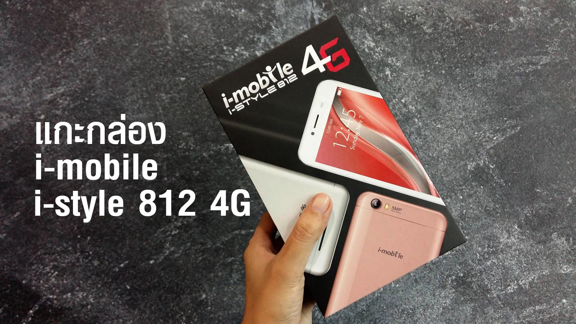 i-style 812 4G