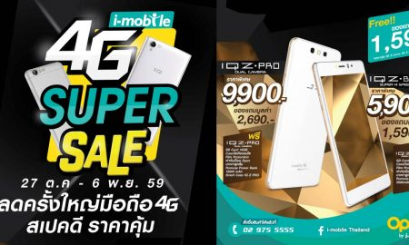 4G Super Sale