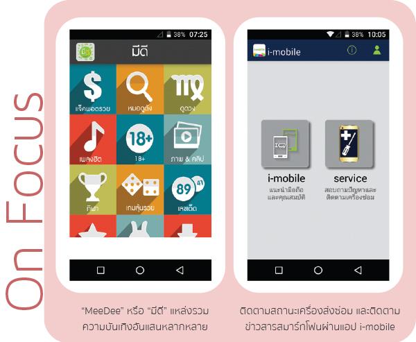 i-mobile-08