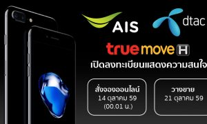 AIS dtac Truemove H iphone 7 register