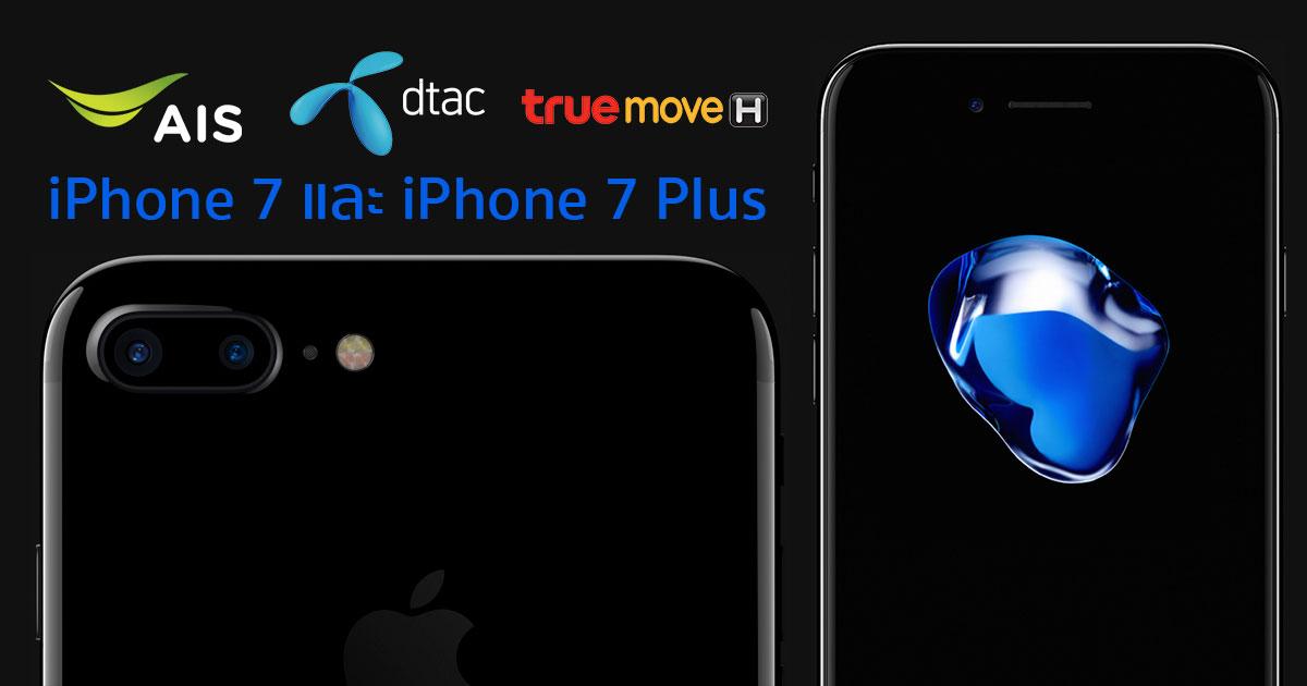 ราคา iPhone 7 และ iPhone 7 Plus