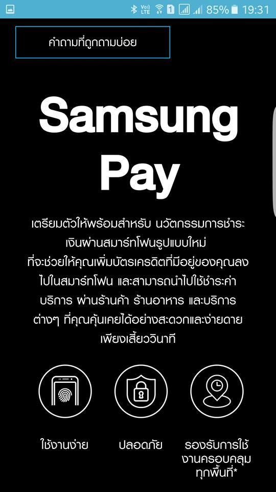 samsung-pay-s7-edge-01