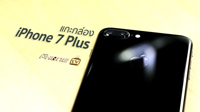 unboxing-iphone-7-plus