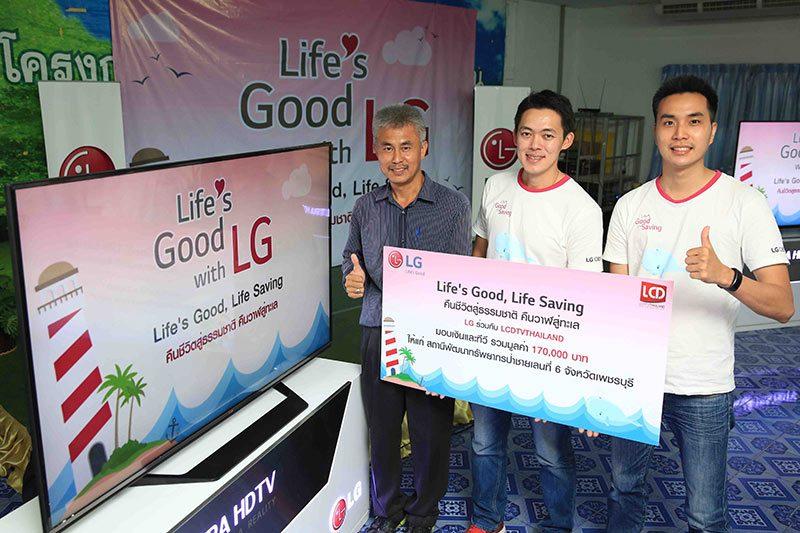 lg-lifes-good-life-saving_5-1