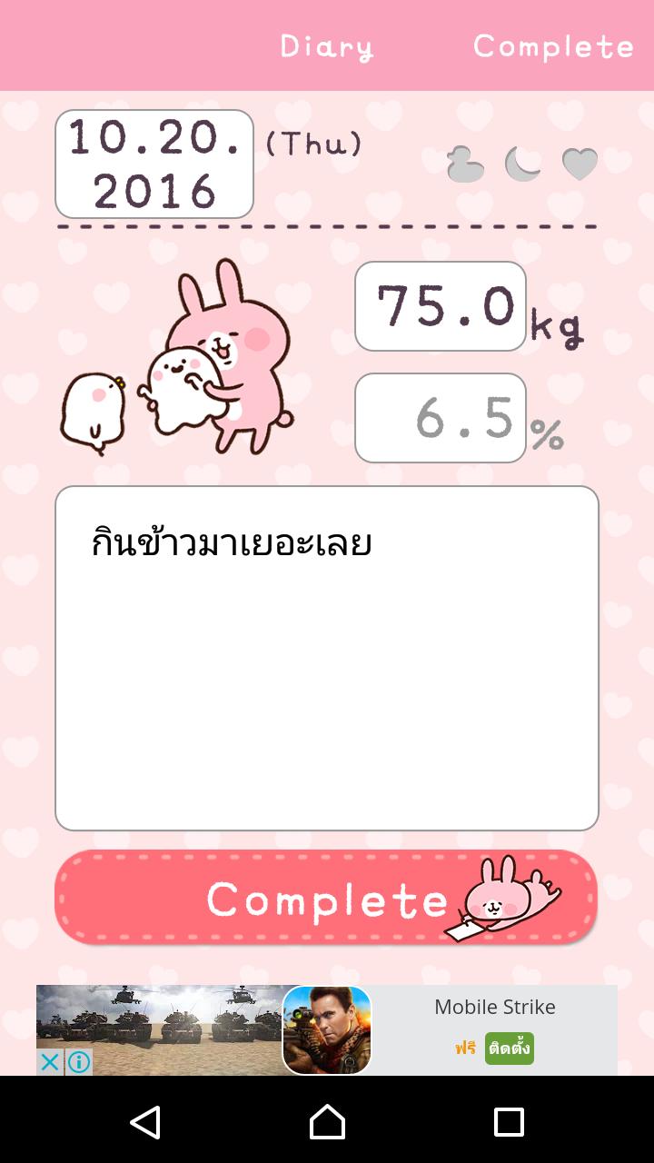 screenshot_20161020-151805