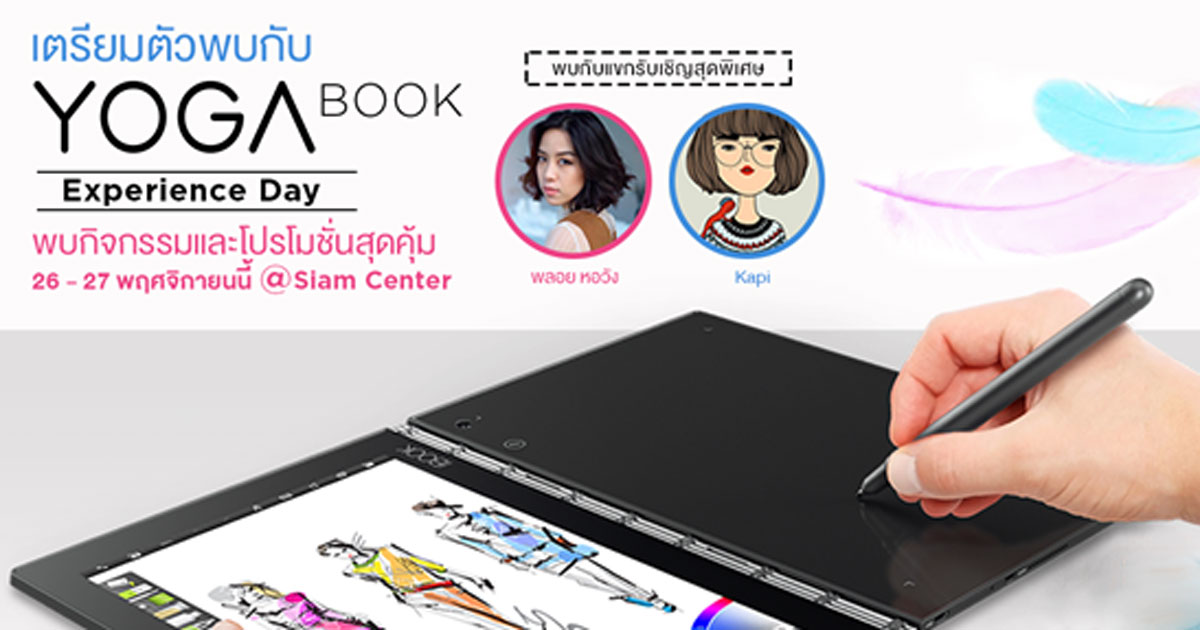 YOGA Book Experience Day