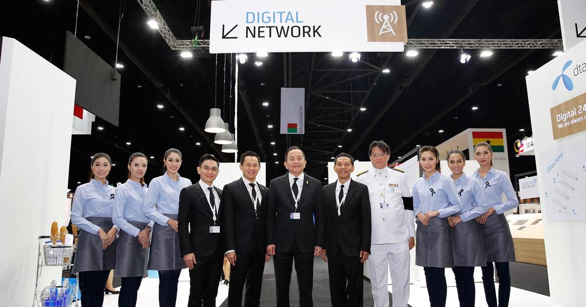 Telecom World 2016