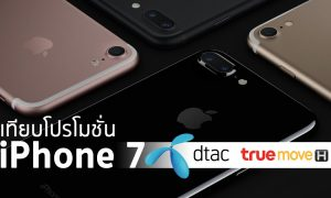 iphone7-dtac-true