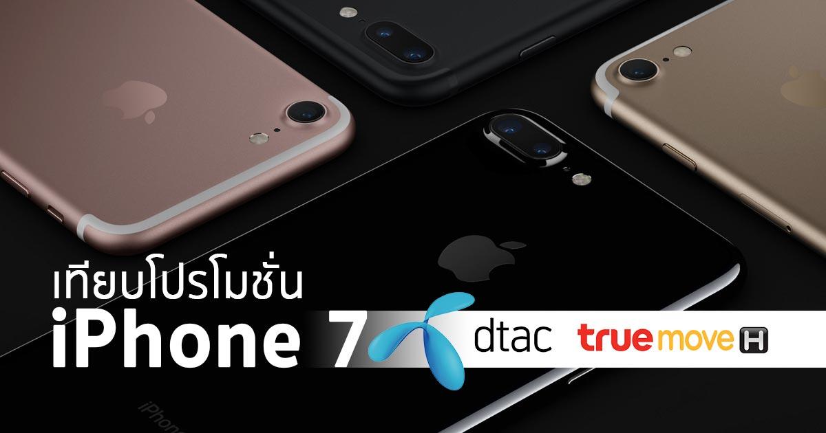 iphone7-dtac-true