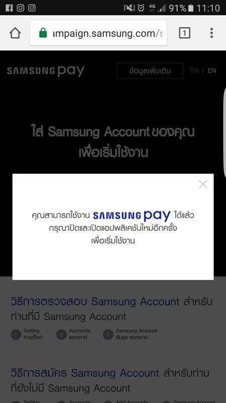 open-samsung-pay