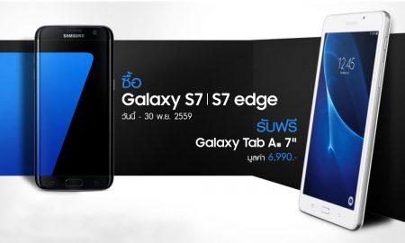 "Galaxy S7 | S7 edge แถมฟรี Galaxy Tab A 7"""