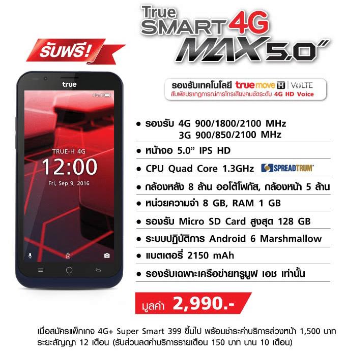 true smart 4g max 5.0