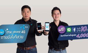 4G Super Camera Series