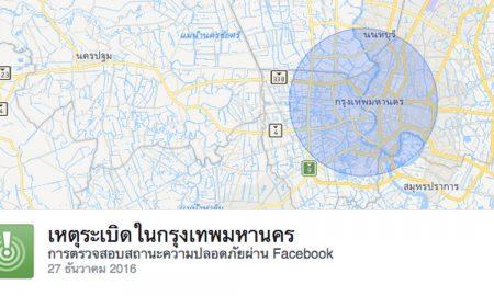 bangkok-bomb-2017
