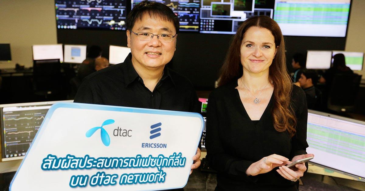 dtac_ect1262fb_0-1