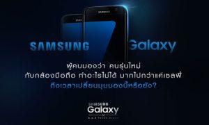 Samsung Galaxy x B.A.D young blood