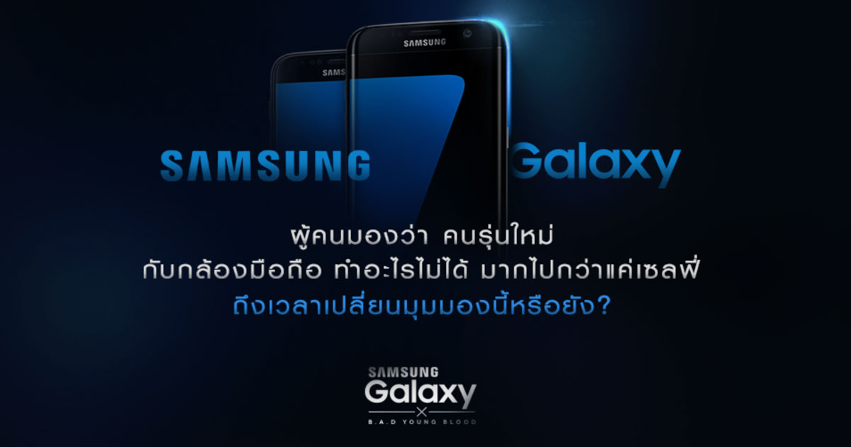 Samsung Galaxy x B.A.D young blood