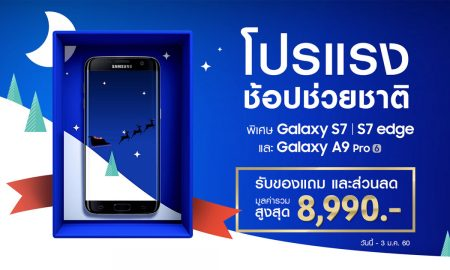 samsung-new-year