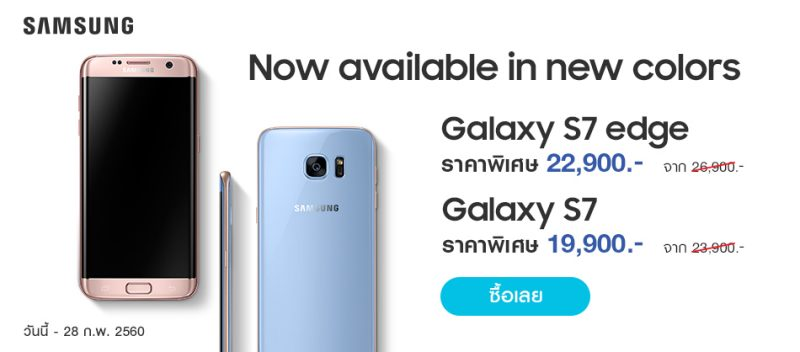 S7 | S7 edge Blue Coral - Pink Gold