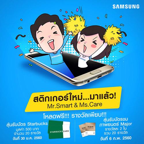 samsung-thailand-line-sticker-2-1