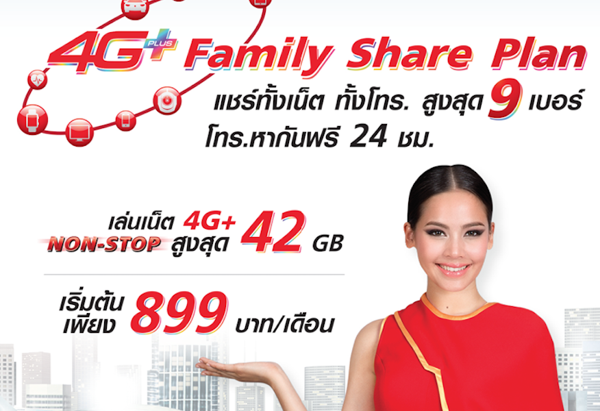 4g family share plan