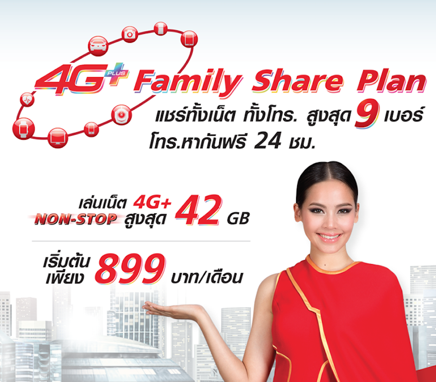 4g family share plan