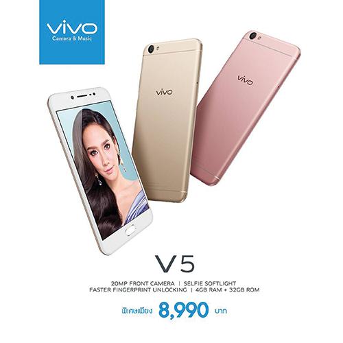 vivo-v5-promotion