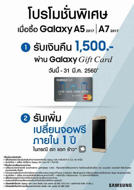 Samsung Galaxy A7 (2017) และ Galaxy A5 (2017)