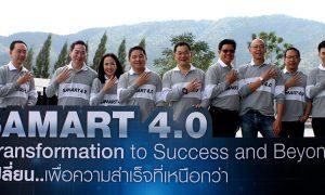 samart 4.0