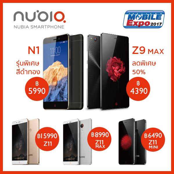 Nubia Promotion